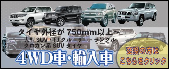 4WD・SUV