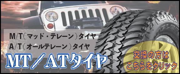 MTタイヤ